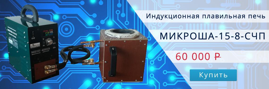 Индукционная плавильная печь МИКРОША-15-8-СЧП
