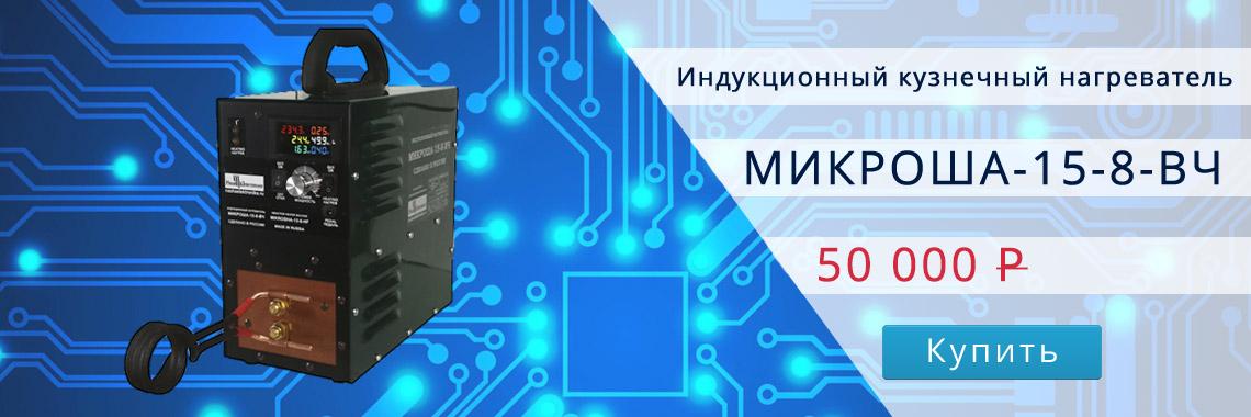 Индукционный кузнечный нагреватель МИКРОША-15-8-ВЧ