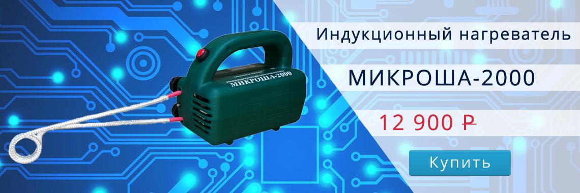 Индукционный нагреватель МИКРОША-2000