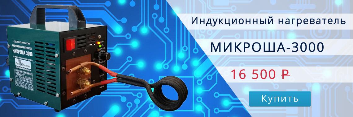 Индукционный нагреватель МИКРОША-3000